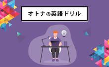 夏来たる!「オトナの英語ドリル」に挑戦してみませんか?