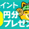 Lv.0 貯金0円→資産100,000円にする方法①