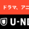 U-NEXTへGO!「鹿楓堂よついろ日和」はイケメン&スイーツ好きにオススメ!