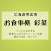 【高コスパランチ】帯広市「お食事処-彩菜(あやな)」再訪問レビュー