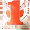 1月1日(金)元日㊗️2021 令和3年 旧暦🌖11月18日