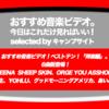 第366回「おすすめ音楽ビデオ ベストテン 日本版」!2018/9/20 分。非常に私的なチャートです…!  SHEENA SHEEP SKIN、ORGE YOU ASSHOLE、奥田民生、YOHLU、グッドモーニングアメリカ、あいみょん 新登場!な、【川村ケンスケの「音楽ビデオってほんとに素晴らしいですね」】