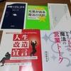 本5冊無料でプレゼント!(毎週続けて2915冊目)