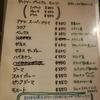 【グルメ】パブリックハウス リンク (Publichouse LINK):ダイニングバー@福岡県福岡市南区井尻