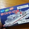 東京湾フェリーのポイントサービス券を替えに行ったんですが…