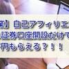 【副業】自己アフィリエイト!SBI証券の口座開設だけで8千円もらえる?!!