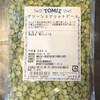 Split green peas スプリット・グリーン・ピーをご存知ですか?