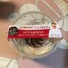 ロピア:タピオカ抹茶ラテ/丸福珈琲店のプチカプチーノ/プチ牛乳寒天