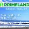 プライムランド 湘南エリア(平塚・小田原・秦野・大磯・二宮)の不動産物件を探すなら有限会社プライムランドにお任せください。