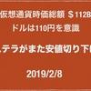 【ライトコイン4週間連続ジリ上昇】2019/2/8 仮想通貨時価総額 $112B ドル119円後半