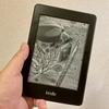 Kindleのパフォーマンスが低下したら再起動すると良い