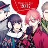 【謹賀新年】 B-PROJECT 2017新年は和装姿でご挨拶
