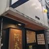 阿夫利 三軒茶屋店