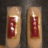 【和歌山銘菓】生かげろうを食べてみた【カゲロウカフェ】
