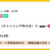 【ハピタス】 エポスカードが本日限定6,000pt(6,000円)! 年会費無料! ショッピング条件なし! さらに2,000円分ポイントプレゼントも♪