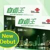 海外旅行の必需品 プリペイドSIMは日本で安く買うのも吉