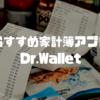 レシート撮るだけの家計簿アプリ「Dr.Wallet」の便利な使い方