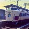 KATO 485系 200番台(Y50-0)