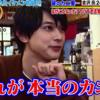 【沸騰ワード10】吉沢亮4万円のカニに舌鼓を打つ!
