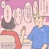 30代女子が台湾の語学学校に通ってみたマンガ (4) :レベル1クラスの様子