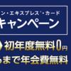 セゾンブルーアメックスならU25応援キャペーンで年会費無料に!最大5,000円相当もらえる