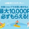 【終了しました】LINEショッピングでまたまた最大10,000PGETのチャンス!LINEポイントほしー