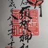 【東京四ッ谷】須賀神社と坂道と、たいやき +追記