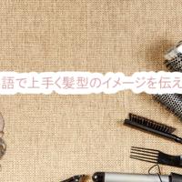 海外で美容院に行くときに英語で上手く髪型のイメージを伝えるフレーズ