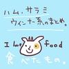 ハム・サラミ・ウィンナー系の食レポ一覧【まとめ】