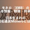【XMR】Monero(モネロ)の基本情報・特徴・将来性