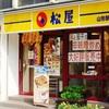 吉野家VS松屋 美味しくて行く価値のあるチェーン店はどちら?