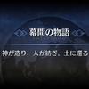 【FGO】エルキドゥ ー 幕間の物語~神が造り、人が紡ぎ、土に還る II~