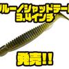 【DSTYLE】食わせを意識したサイズ感「ブルーノシャッドテール3.4インチ」発売!