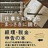 【書評】「フリーで仕事を始めたらまっさきに読む 経理・税金・申告の本」を読んだ
