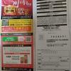【4/30】イオン×キリン 本麒麟 神戸牛キャンペーン【レシ/はがき*スマホ】