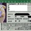 労働安全衛生法による免許証 最新版