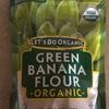 レジスタントスターチが摂れる青バナナの粉