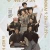 「霜(そう)乃会」公演@HEP HALL 9月29日昼の部