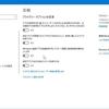Windows10 が来て(その19) 「Windows 10、バージョン 1709(build 16299.125) の機能更新プログラム」のクソッタレな点