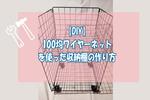 【DIY】100円ショップ/ワイヤーネットを使って収納棚を自作【ハンドメイド】