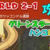 ワールド2-1攻略  グリーンスターX3  ハンコの場所  【スーパーマリオ3Dワールド+フューリーワールド】