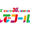 """【ネタバレ注意】「ウルフルズ road to 30th anniversary LIVE 2021『よんでコールミー』」&「""""対バン""""よんでコールミー」セットリスト"""