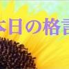 本日の格言♡続編2