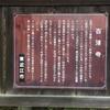 11/4 滋賀県東近江市  観光