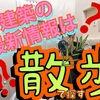 #85最新情報は散歩で探す!(有)結設計代表 又吉大輔さん