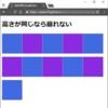 CSS: ブロック要素を折り返しつつ横並びで表示させる方法