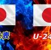 サッカー強化試合 日本代表 VS U-24日本代表。個人的採点。