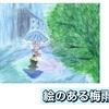 絵のある梅雨【企画:第7弾】
