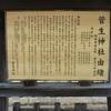 菅生神社の由緒がき
