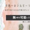 世界一のマルガージェラートを食べられる金沢の穴場スポット